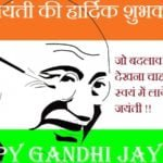 Gandhi Jayanti Status In Hindi