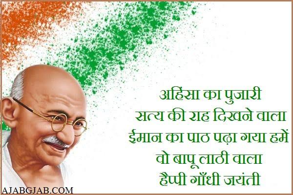Gandhi Jayanti Wallpaper In Hindi