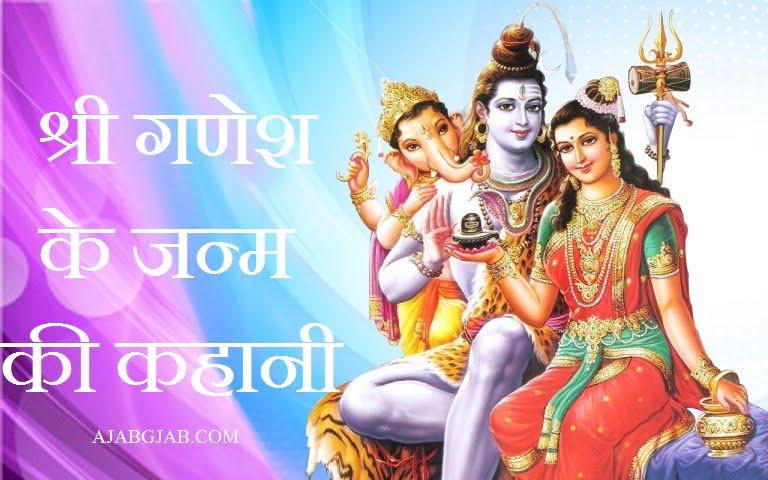 Ganesh Birth Story in Hindi