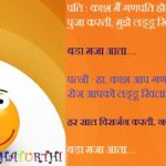 Ganesh Chaturthi Jokes In Hindi