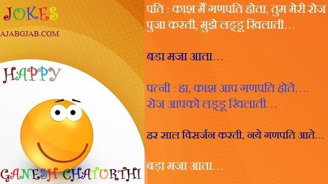 Ganesh Chaturthi Jokes In Hindi