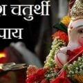 Ganesh Chaturthi Ke Upay