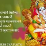Ganesh Chaturthi Messages In Hindi