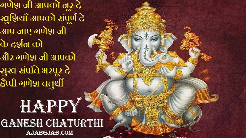 Ganesh Chaturthi Picture Shayari In Hindi