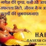 Ganesh Chaturthi Status In Hindi