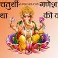 Ganesh Chaturthi Vrat Katha