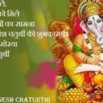 गणेश चतुर्थी शुभकामना संदेश | Ganesh Chaturthi Wishes In Hindi