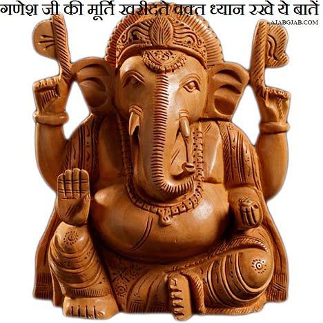 Ganesh Ji Ki Murti Kaisi Honi Chahiye