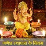 Ganesh Sthapana Ke Niyam