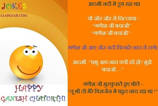 Ganpati Jokes In Hindi