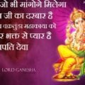 Ganpati Messages In Hindi