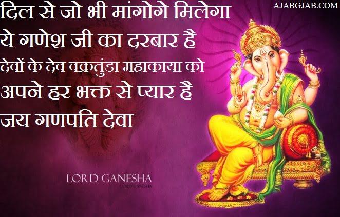 Ganpati Messages In Hindi