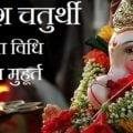 Gnaesh Chaturthi Puja Vidhi