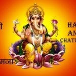 Happy Anant Chaturdashi HD Wallpaper