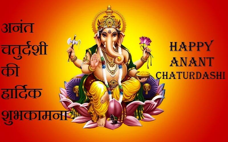 Happy Anant Chaturdashi HD Wallpaper