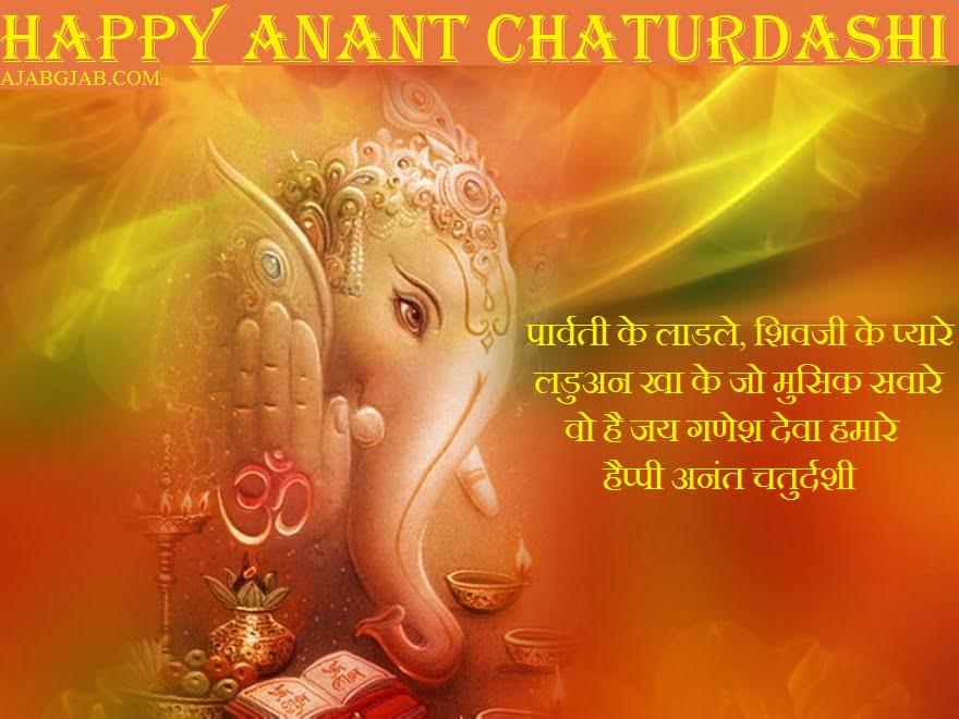 HappyAnant Chaturdashi Messages
