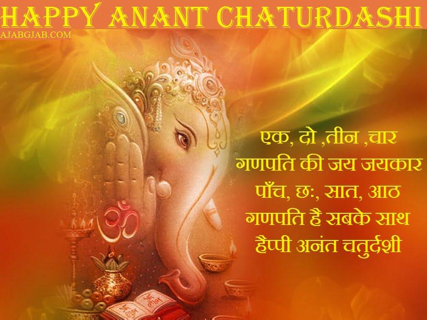 HappyAnant Chaturdashi SMS