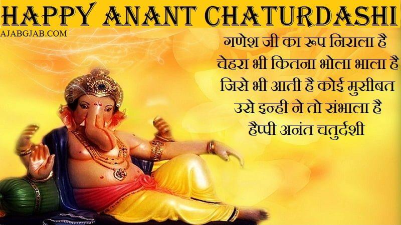 Happy Anant Chaturdashi Shayari In Hindi