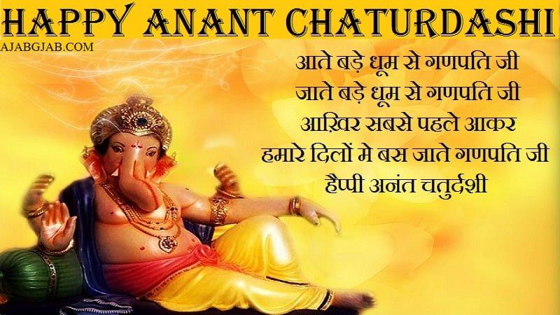HappyAnant Chaturdashi Shayari
