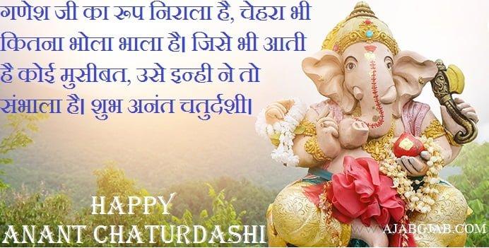 Happy Anant Chaturdashi Status In Hindi