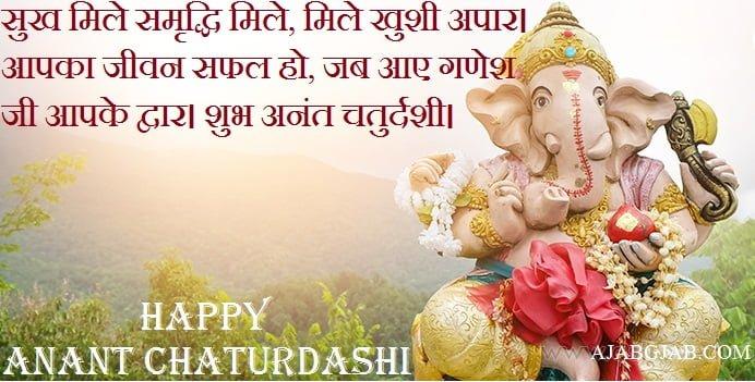 Happy Anant Chaturdashi Status