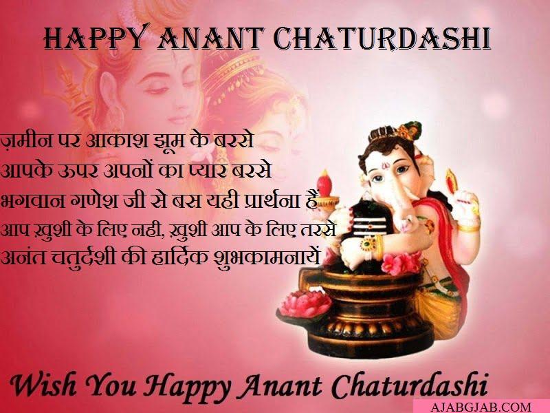 Happy Anant Chaturdashi Wishes In Hindi
