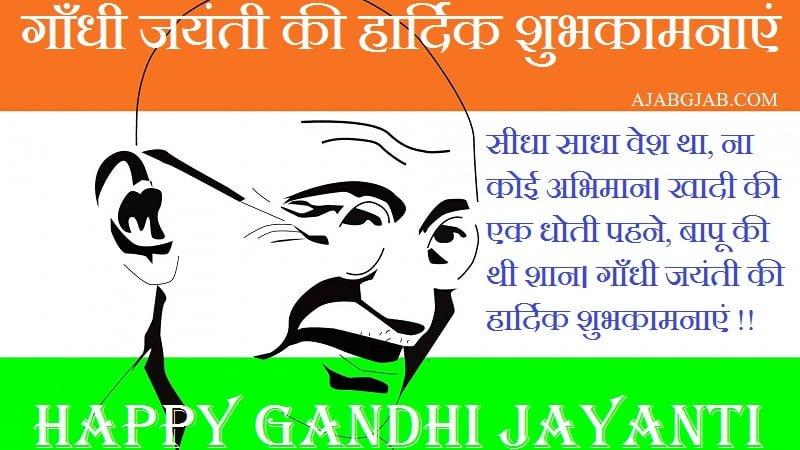 Happy Gandhi Jayanti HD Pictures In Hindi