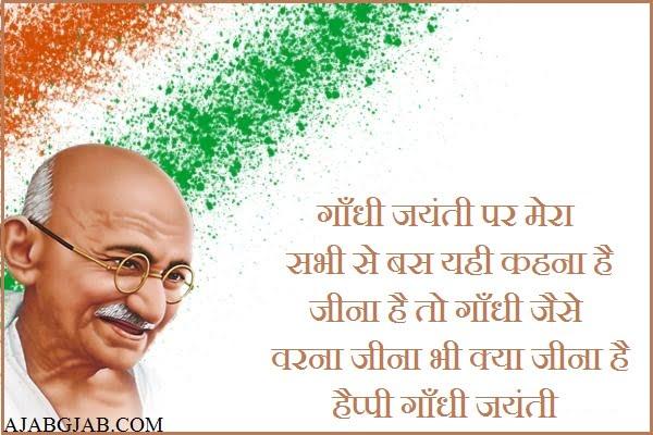 Happy Gandhi Jayanti HD Wallpaper In Hindi