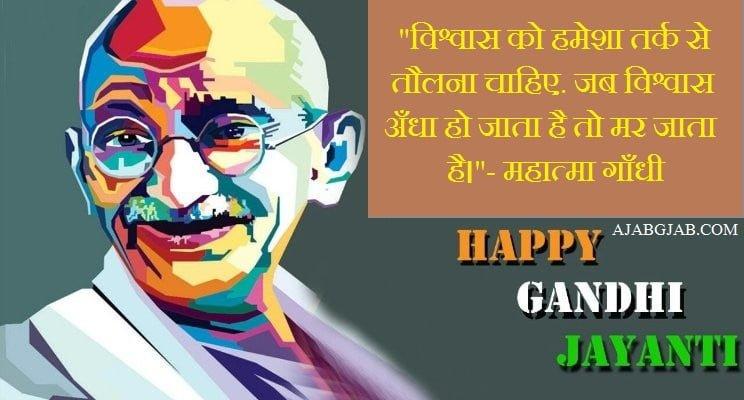 Happy Gandhi Jayanti Hindi Quotes In Images