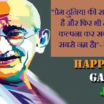 Happy Gandhi Jayanti Images In Hindi