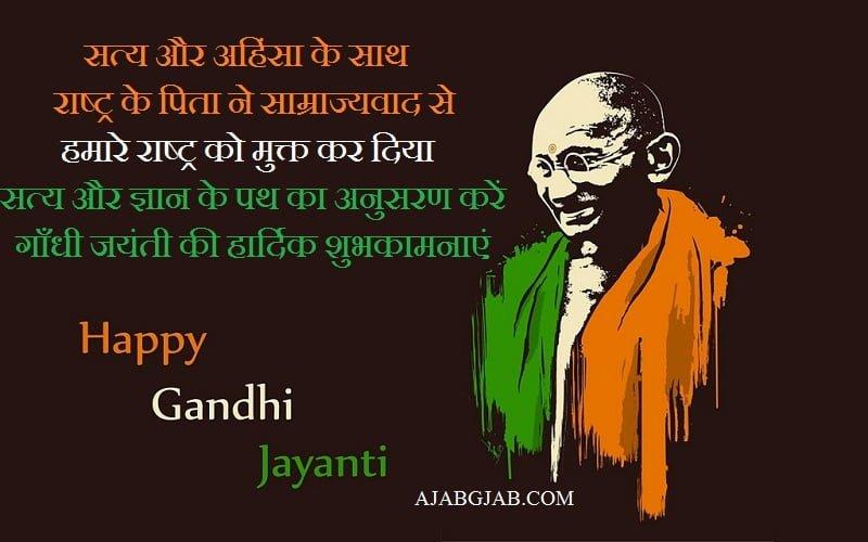 Happy Gandhi Jayanti Photos In Hindi