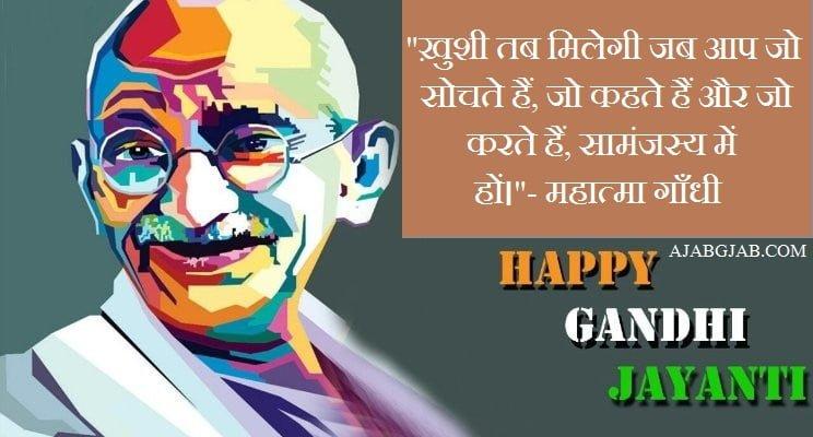 Happy Gandhi Jayanti Picture Quotes In Hindi