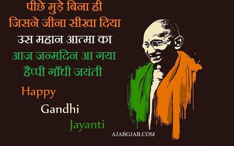 Happy Gandhi Jayanti Picture SMS In Hindi