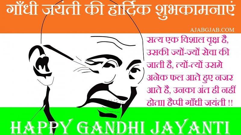 Happy Gandhi Jayanti Picture Slogans In Hindi