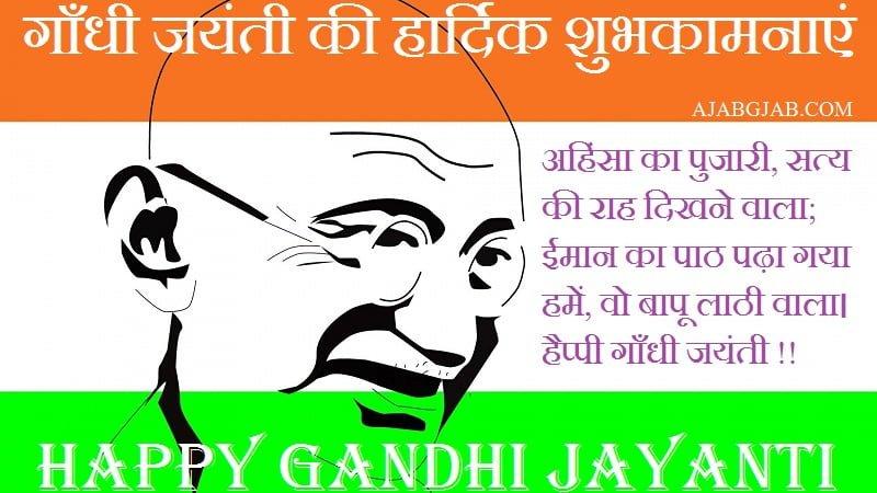 Happy Gandhi Jayanti Picture Status In Hindi