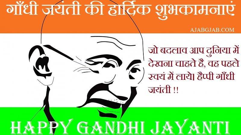 Happy Gandhi Jayanti Pictures In Hindi
