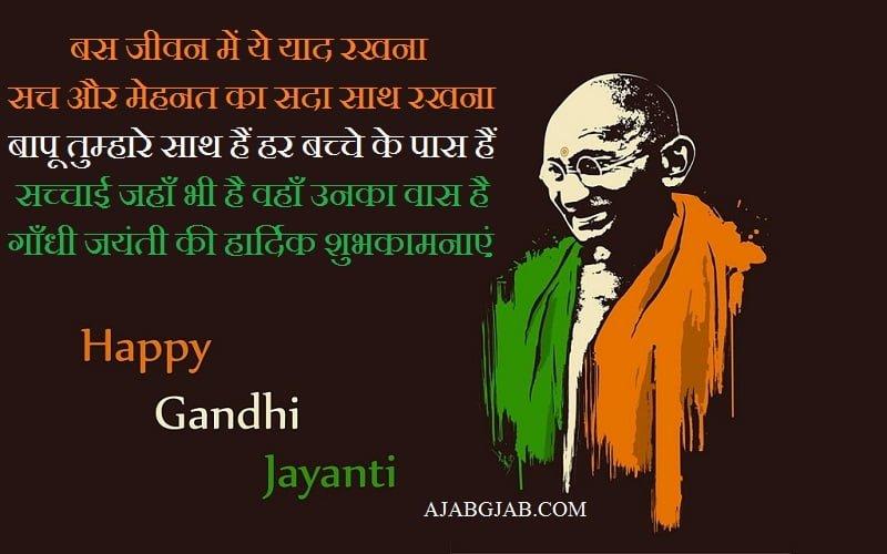 Happy Gandhi Jayanti SMS