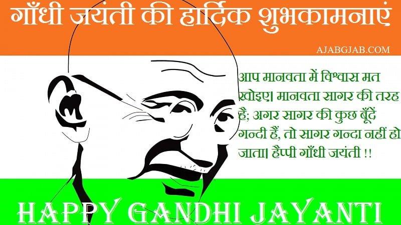 Happy Gandhi Jayanti Status In Hindi
