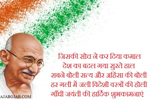 Happy Gandhi Jayanti Wallpaper In Hindi