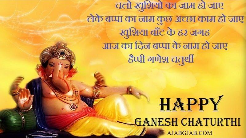 Happy Ganesh Chaturthi Images In Hindi