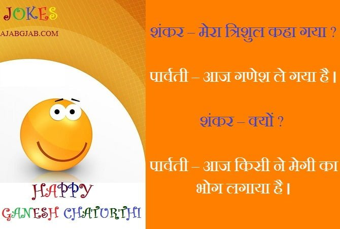 Happy Ganesh Chaturthi Jokes In Hindi