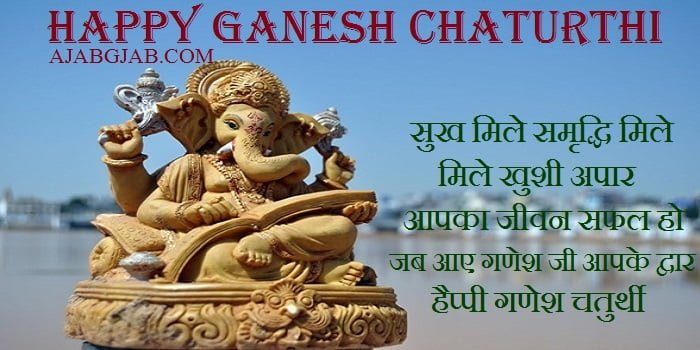 Happy Ganesh Chaturthi Photos In Hindi