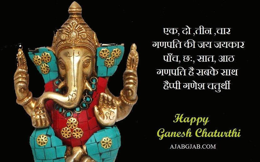 Happy Ganesh Chaturthi Shayari In Hindi