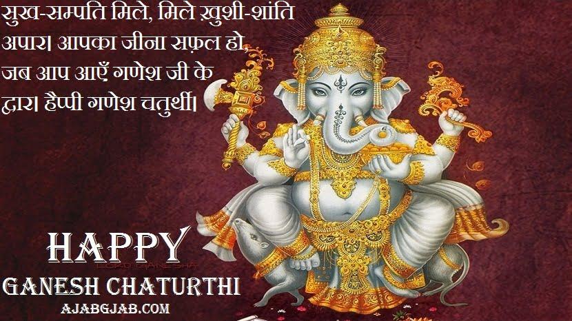 Happy Ganesh Chaturthi Wallpaper In Hindi