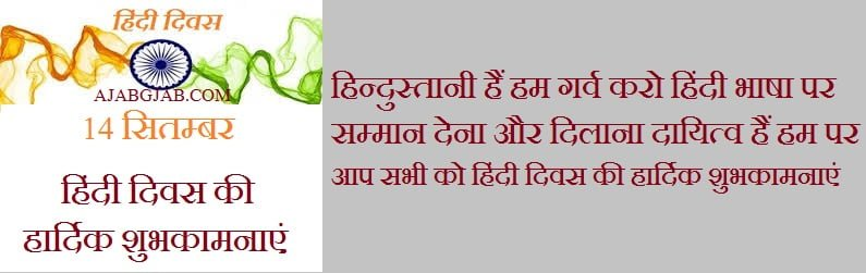 Happy Hindi Diwas Messages In Hindi
