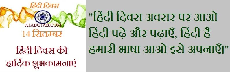 Happy Hindi Diwas Status In Hindi
