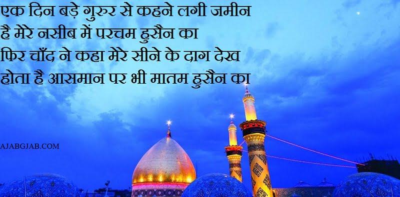 Happy Muharram Messages In Hindi