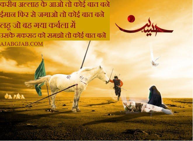 Happy Muharram Shayari