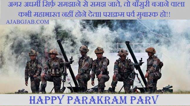 Happy Parakram Parv Quotes In Hindi