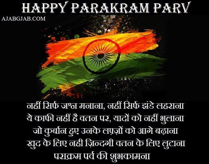 Happy Parakram Parv Shayari